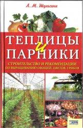 Теплицы и парники. Строительство и рекомендации по выращиванию овощей, цвет ...
