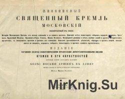 Живописный Священный Кремль Московский