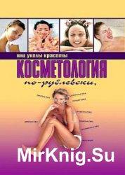 Косметология по-рублевски, или Уколы красоты