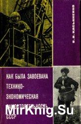 Как была завоевана технико-экономическая самостоятельность СССР