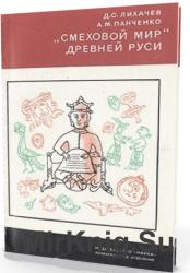 """""""Смеховой мир"""" Древней Руси"""