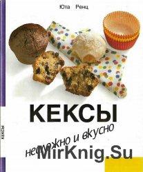 Кексы: несложно и вкусно