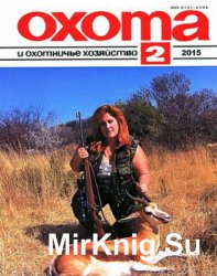 Охота и охотничье хозяйство №2 2015 г