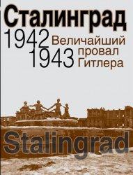 Сталинград. Величайший провал Гитлера, 1942 - 1943. Сталинградская битва гл ...