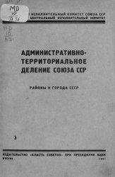 Административно-территориальное деление Союза ССР (Районы и города СССР)