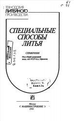 Специальные способы литья (справочник)