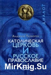 Католическая церковь и русское православие. Два века противостояния и диало ...
