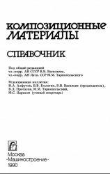 Композиционные материалы. Справочник