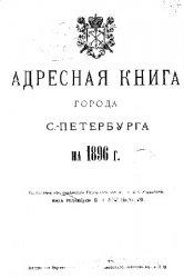 Адресная книга города Санкт-Петербурга на 1896 г.