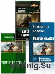 Воронин Константин - Сборник  произведений (4 книги)