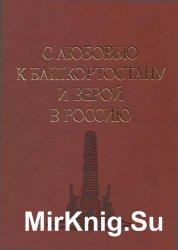 С любовью к Башкортостану и верой в Россию