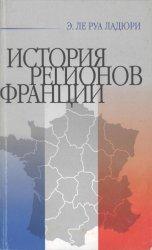 История регионов Франции: Периферийные регионы Франции от истоков до наших  ...