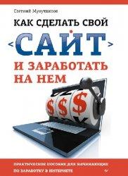 Как сделать свой сайт и заработать на нем. Практическое пособие для начинаю ...