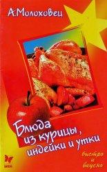Блюда из курицы, индейки и утки