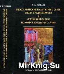 Межславянские культурные связи эпохи Средневековья и источниковедение истор ...