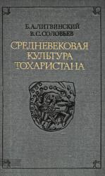 Средневековая культура Тохаристана