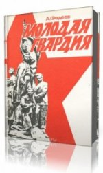 Молодая гвардия   (Аудиокнига)
