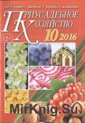 Приусадебное хозяйство № 10-2016