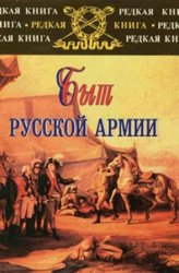 Быт русской армии XVIII - начала ХХ века