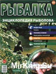 Рыбалка. Энциклопедия рыболова №-91. Вездесущий голавль