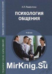 Психология общения (3-е изд.)