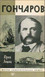 Гончаров (1977)