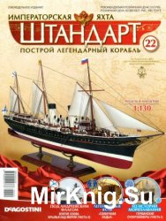 Императорская яхта «Штандарт» №22