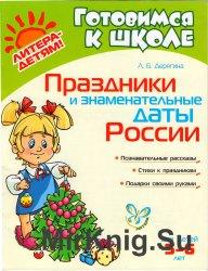 Готовимся к школе. Праздники и знаменательные даты России