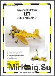 Сельскохозяйственный самолет Let Z-37A Cmelak [Ripper Works 033]
