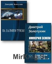 Золотухин Дмитрий - Сборник  произведений (7 книг)