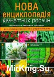 Нова енциклопедія кімнатних рослин