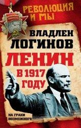 Ленин в 1917 году. На грани возможного