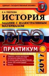 ЕГЭ. Практикум по истории России. Задания с иллюстративным материалом