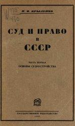 Суд и право в СССР. Часть 1: Основы судоустройства