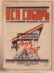 Вся Сибирь со включением Уральской области. Справочная и адресная книга на  ...