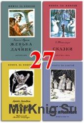 Книга за книгой - Часть 27