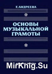 Основы музыкальной грамоты