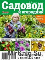 Садовод и огородник №19 2016