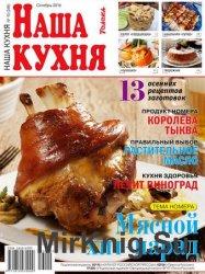 Наша кухня №10 2016