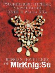 Русские ювелирные украшения XVIII - начала XX века