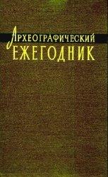 Археографический ежегодник за 1988 год