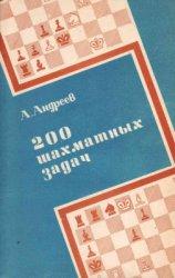 200 шахматных задач