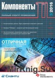 Компоненты TI №3 2016