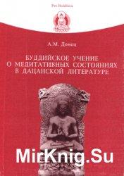 Буддийское учение о медитативных состояниях в дацанской литературе