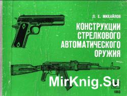 Конструкции стрелкового автоматического оружия