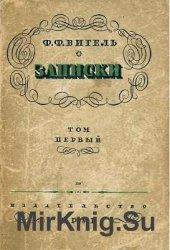 Вигель Филипп. Записки в 2 томах
