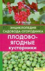Плодово-ягодные кустарники