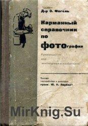 Карманный справочник по фотографии