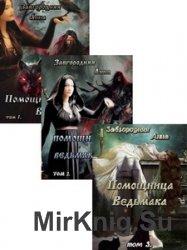 Помощница Ведьмака.Трилогия