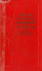 Краткая история гражданской войны в СССР